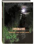 Призвание. Избранные стихи русских поэтов
