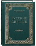 Русские святые. Архиепископ Филарет (Гумилевский)