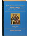 Библейские комментарии отцов Церкви и других авторов I-VIII веков. Новый Завет. Том V. Деяния Апостолов