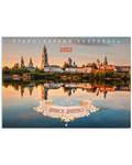 Православный перекидной календарь Дивное Дивеево на 2022 год