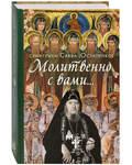 Молитвенно с вами... Схиигумен Савва (Остапенко)