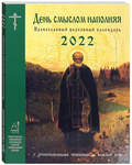 Православный церковный календарь День смыслом наполняя на 2022 год