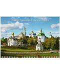 Православный перекидной квартальный календарь с блоком для записей Свято-Троице Сергиева Лавра на 2022 год