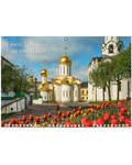 Православный перекидной квартальный календарь с блоком для записей Свято-Троицкая Сергиева Лавра на 2022 год