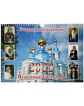 Православный перекидной календарь Старцы нашего времени на 2022 год