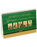 Православный календарь-домик с иконами святых на 2022 год (с разрезным блоком)