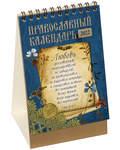 Православный календарь-домик Любовь долготерпит... на 2022 год