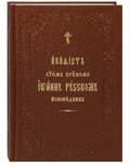 Акафист святому праведному исповеднику Иоанну Русскому. Церковно-славянский шрифт