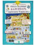 Интерактивный календарь ожидания Рождества. Анна Сапрыкина