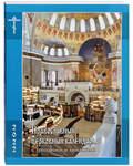 Православный церковный календарь с тропарями и кондаками на 2022 год