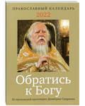 Православный календарь Обратись к Богу. Из проповедей протоиерея Димитрия Смирнова на 2022 год