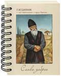 Православный недатированный ежедневник Слово доброе с наставлениями старца Паисия