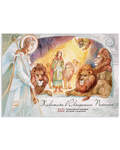 Православный перекидной календарь Животные в Священном Писании на 2022 год