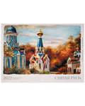 Православный перекидной календарь Святая Русь на 2022 год