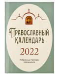 Православный календарь Избранные тропари праздников на 2022 год. Карманный формат