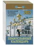 Православный отрывной календарь на 2022 год