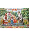 Православный перекидной календарь Без смиренья невозможно иметь успокоенья (Преподобный Амвросий Оптинский) на 2022 год