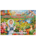 Православный перекидной календарь Святая Матронушка, помоги! на 2022 год