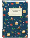 Рождественские новеллы зарубежных классиков