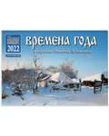 Православный детский перекидной календарь Времена года в картинах Николая Дубовского на 2022 год