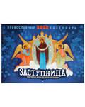 Православный перекидной календарь Заступница. Чудотворные иконы Пресвятой Богородицы на 2022 год