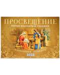 Православный перекидной календарь Просвещение. Святые покровители учащихся на 2022 год