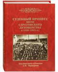 Судебный процесс против саратовского духовенства в 1918-1919 гг. Публикация А. И. Мраморнова
