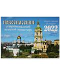 Православный перекидной календарь Новоспасский ставропигиальный мужской монастырь на 2022 год