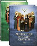 Акафистник русским святым. Комплект в 2-х томах