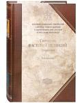 Полное собрание творений святых отцов. Книга 3, том 1. Творения. Святитель Василий Великий