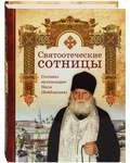 Святоотеческие сотницы. Составил архимандрит Наум (Байбородин)
