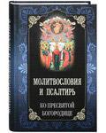 Молитвословия и Псалтирь ко Пресвятой Богородице. Русский шрифт
