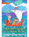 Неисчерпаемый источник чудес. Житие святителя Николая Чудотворца. Книга-раскраска
