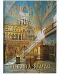 Небо на земле. Росписи храма святых первоверховных апостолов Петра и Павла в Ясенево