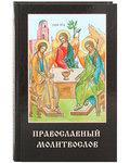 Молитвослов православный. Русский шрифт. Цвет в ассортименте