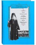 Преподобный Варсонофий Оптинский. Беседы. Келейные записки. Письма