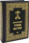 Богослужения Триоди Постной. Русский шрифт