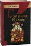Грядущая Россия. И.А. Ильин