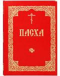 Пасха. Последование во Святую и Великую Неделю Пасхи и во всю Светлую седмицу. Церковно-славянский шрифт