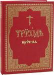 Триодь цветная. Церковно-славянский шрифт