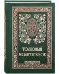 Молитвослов толковый. Русский шрифт
