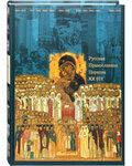 Русская православная Церковь ХХ век. Энциклопедия