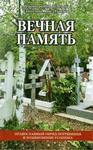 Вечная память. Православный обряд погребения и поминовение усопших. Иеромонах Иов (Гумеров). Протоиерей Павел Гумеров