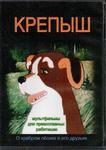 Диск (DVD) Крепыш. Мультфильмы для православных ребятишек
