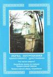 Обряд погребения  православного христианина