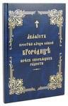 Акафист Пресвятей Владычице нашей Богородице Всех скорбящих радости. Церковно-славянский шрифт