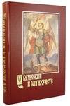 О безбожии и антихристе. Александр Беляев