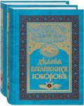 Деяния Вселенских Соборов. Комплект в 2-х томах. Издание с дореволюционной орфографией