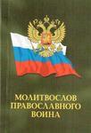 Молитвослов православного воина. Карманный формат. Русский шрифт