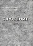 Служение. Валерий Сдобняков. Владимир Цветков